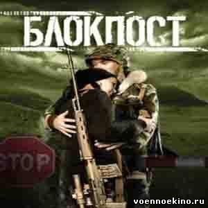 Блокпост фильмы про чеченскую войну