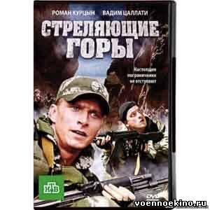 про чеченскую войну фильм