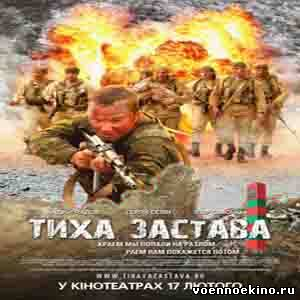 Комета фильм 2014 смотреть онлайн на русском