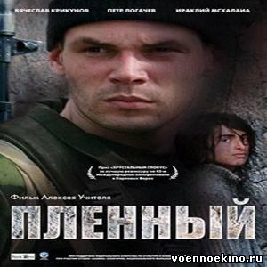 Редкий фильм о первой чеченской войне