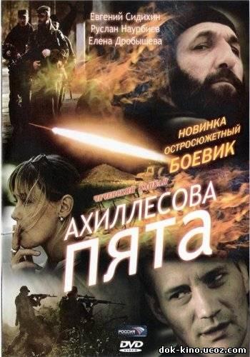 Фильмы о Чеченской войне