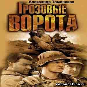 «Фильм Про Войну Чеченскую» — 2000