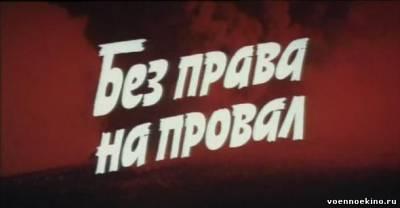 Фильм Акция описание содержание интересные факты и многое другое о фильме