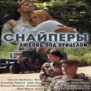 Смотреть русские фильмы о войне