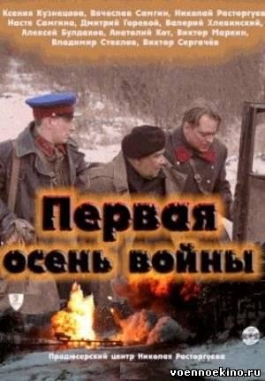 Первая осень войны (2013)