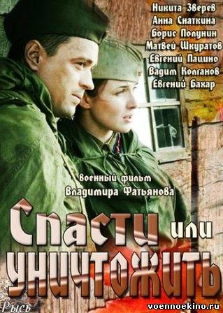 Советские фильмы о войне фильмы о