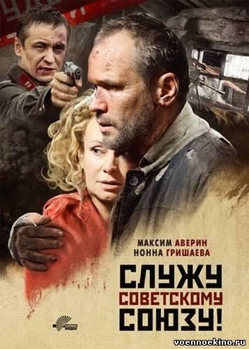 Служу советскому союзу 2012