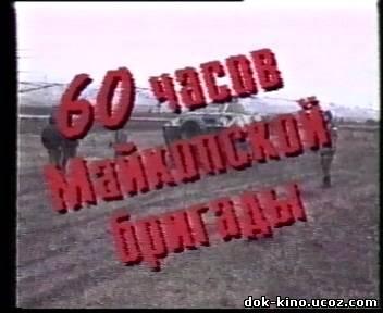 Документальный Фильм О Чеченской Войне