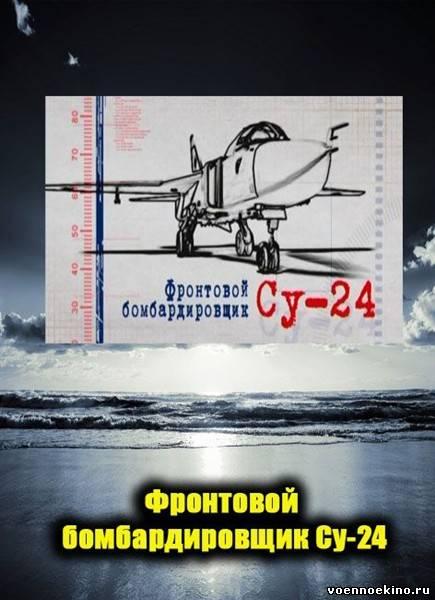 Название фронтовой бомбардировщик су