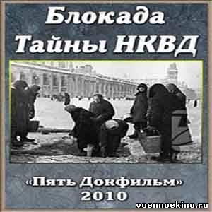 «Фильмы Художественные Великая Отечественная Война» / 1995