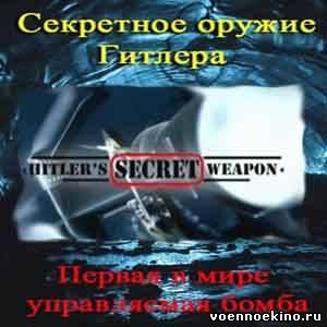 Фильм нацистское секретное оружие
