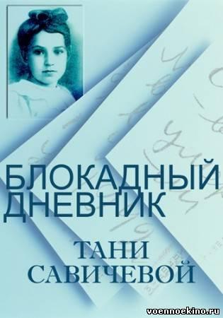 Фильм блокадный дневник тани савичевой