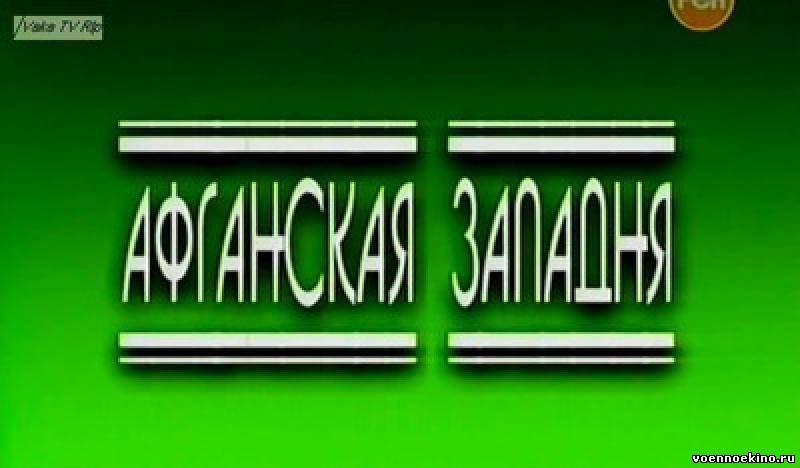 Фильм Возвращение Шурави
