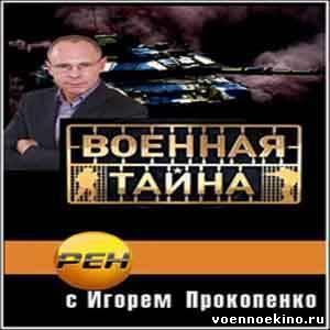 Военная тайна с игорем прокопенко 02 12