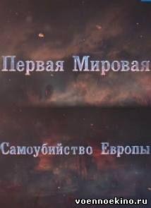 Первая Мировая фильм 2014