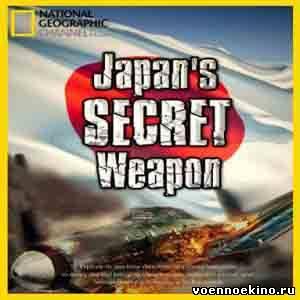 Техника фильм секретное оружие японии