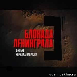 блокада ленинграда смотреть фильм онлайн: