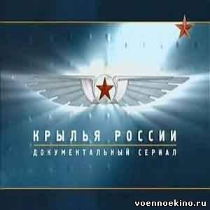 Документальный сериал крылья россии