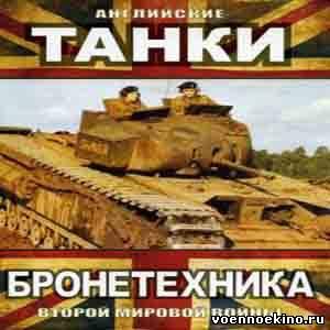 Фильмы о второй мировой войне фильм