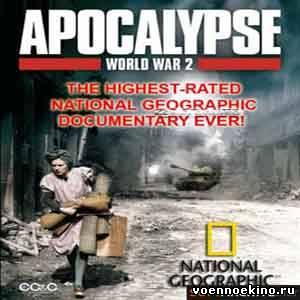 Вторая мировая война 6 серий онлайн