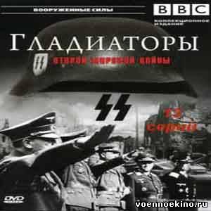 Гладиаторы второй мировой войны