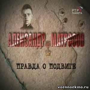 Смотреть Фильм - Александр Матросов. Правда о подвиге онлайн - Великие люди