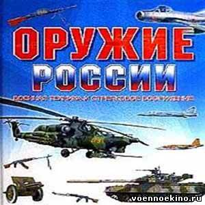 Фильм оружие россии соло для ракеты