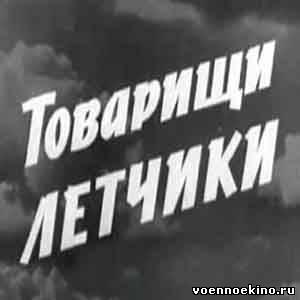 Фильм Оборона Трубчевска