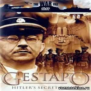 Второй мировой войны гестапо была