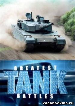 великие танковые сражения скачать торрент - фото 3