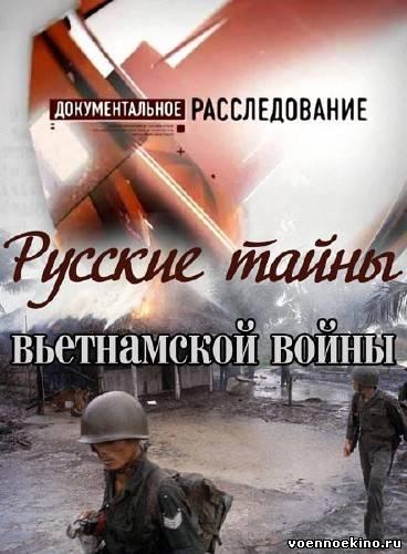 войны русские смотреть: