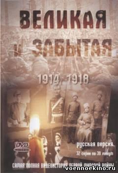 Фильмы о Первой Мировой войне