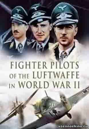 Фильмы о второй мировой войне асы