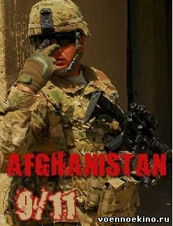 художественные фильмы про афганистан онлайн