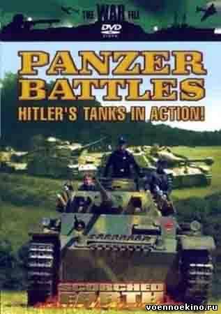 Танковые сражения танки гитлера в бою