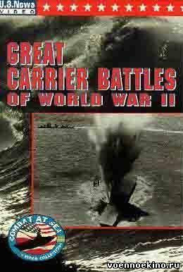 Авианосцы второй мировой войны онлайн