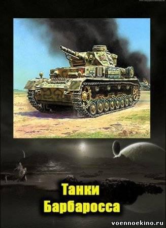 Фильмы о второй мировой войне танки